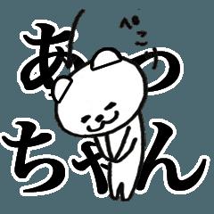 あっちゃん専用|ニックネームスタンプ