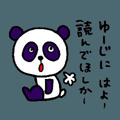 ゆうじ君に長崎弁で語りかける