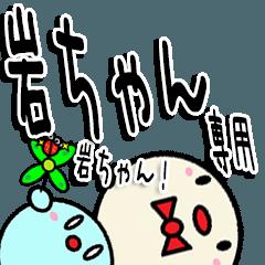 ★岩ちゃん★専用!
