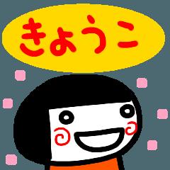 名前スタンプ【きょうこ】白目な女の子
