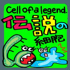 伝説の細胞。