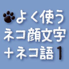 よく使うネコ顔文字+ネコ語1