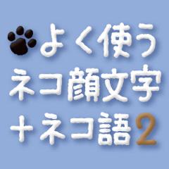 よく使うネコ顔文字+ネコ語2