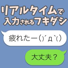 動け!フキダシ2【リアルタイム入力編2】