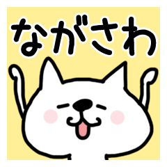 【ながさわ/ナガサワ】さん名前スタンプ