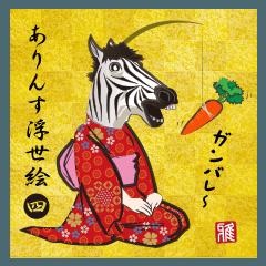 ありんす4_浮世絵コレクション