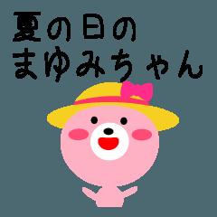 ☆夏の日のまゆみちゃん☆