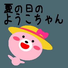 ☆夏の日のようこちゃん☆