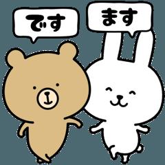 ★うーくまちゃん2★【敬語風味】