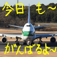 飛行機のつぶやき004