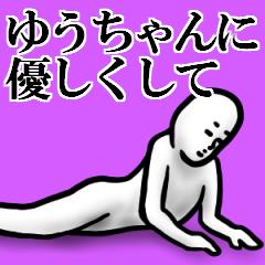 [LINEスタンプ] 【ゆうちゃん】が使う名前スタンプ40個