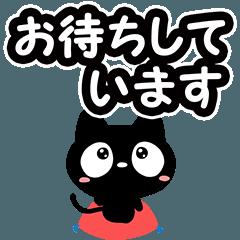クロネコすたんぷ【待ち合わせ編】