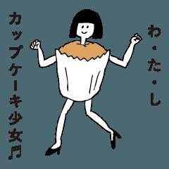 カプケーキ少女