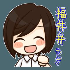 まえむき子の福井弁スタンプ