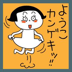 【ようこ】専用スタンプ!シンプルイラスト