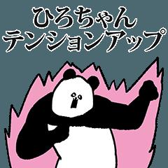 ひろちゃん専用の名前スタンプ!