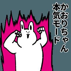 かおりちゃん専用の名前スタンプ