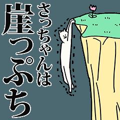 さっちゃん名前スタンプ!!