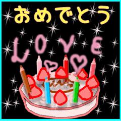 動く♪お祝い♥お誕生日スタンプ