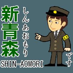 東北新幹線とイケメン駅員さん