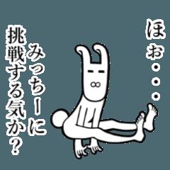 【みっちー】が使うと面白い!!