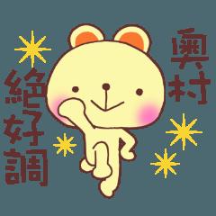奧村に便利なスタンプ!