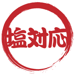 [LINEスタンプ] はんこ屋さん 塩対応会話1 ハンコ判子印鑑 (1)