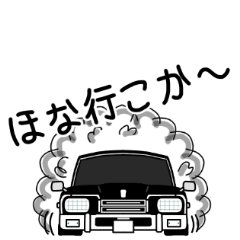 旧車シリーズ・関西弁の黒塗り330