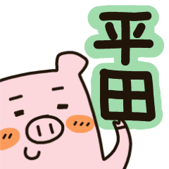 平田さん★専用スタンプ