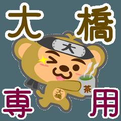 [LINEスタンプ] 「大橋」さん専用スタンプ (1)