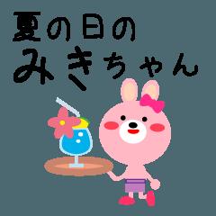 ☆夏の日のみきちゃん☆