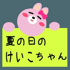 ☆夏の日のけいこちゃん☆
