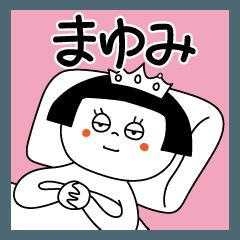 【まゆみ】専用スタンプ!シンプルイラスト