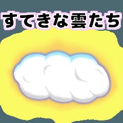すてきな雲たち