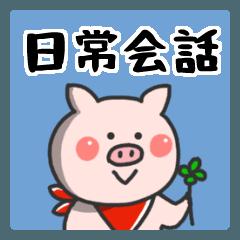 毎日使える子豚さん