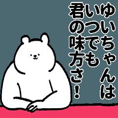ゆいちゃん専用の名前スタンプ!