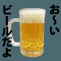 お~いビール
