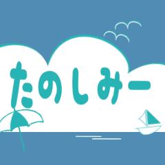 夏と海とメッセージ⭐️あいさつ