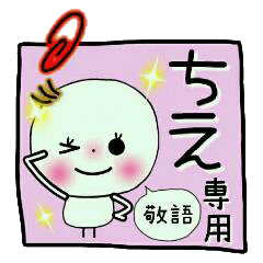 [ちえ]の敬語のスタンプ!