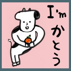 I'm かとう