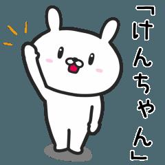 「けんちゃん」が使うウサギ