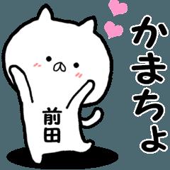◇◆ 前田さんが使う名字スタンプ ◆◇