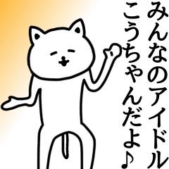 【 こうちゃん 】が使える名前スタンプ
