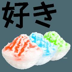 語るかき氷01