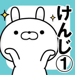 【 けんじ専用 】名前スタンプ