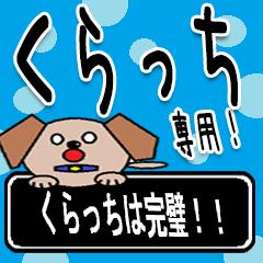 ★くらっち★専用!