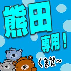 ★熊田★専用!