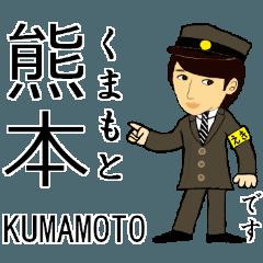 九州新幹線とイケメン駅員さん