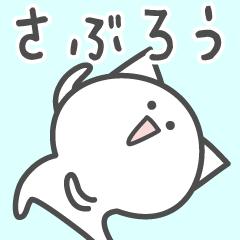 ☆★さぶろう★☆お名前ベーシックパック