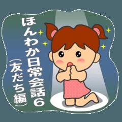 ほんわか日常会話第6弾(友達編)